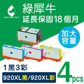 [Greenrhino 綠犀牛]for HP NO.920XL ★1黑3彩超值組★環保墨水匣 CD975AA / CD972AA / CD973AA / CD974AA