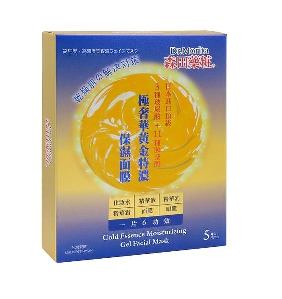 森田藥粧極奢華黃金特濃保濕面膜5入