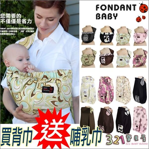 嬰兒背帶-子宮型背巾哺乳遮巾 FONDANTKIDS -321寶貝屋