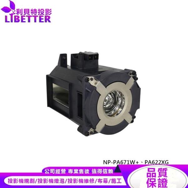 NEC NP26LP 原廠投影機燈泡 For NP-PA671W 、PA622XG
