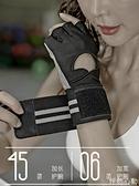 運動健身手套女器械護腕鍛煉防滑訓練男騎行動感單車房瑜伽防起繭 怦然心動