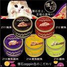 *WANG*【單罐】日本Carat《日清...