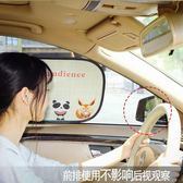 汽車窗簾 汽車遮陽擋防曬隔熱側擋前擋靜電吸附卡通遮光太陽板車窗簾遮陽簾 玩趣3C