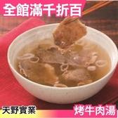 日本【烤牛肉湯】AMANO 天野實業即食 美味 好吃 方便 低熱量 沖泡 宵夜  颱風 10包入【小福部屋】
