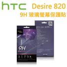 《促銷優惠》HTC Desire 820  MEGA KING 9H 玻璃保護貼專用  (神腦代理)