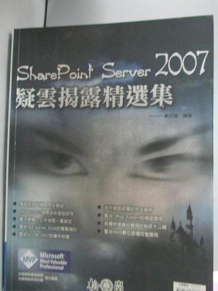 【書寶二手書T3/電腦_XDC】SharePoint Server 2007 疑雲階露精選集_顧武雄