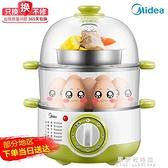 煮蛋器 多功能煮蛋器雙層蒸蛋器自動斷電迷你小型家用雞蛋羹早餐神器 果果新品NMS