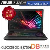 加碼贈★ASUS GL503GE-0021B8750H 15.6吋 8G/128G SSD/GTX1050 Ti 4G 獨顯 筆電-送七巧包