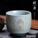 心經杯祥業功夫茶具茶杯茶碗汝窯陶瓷家用心經品茗杯單個茶盞個人 快速出貨
