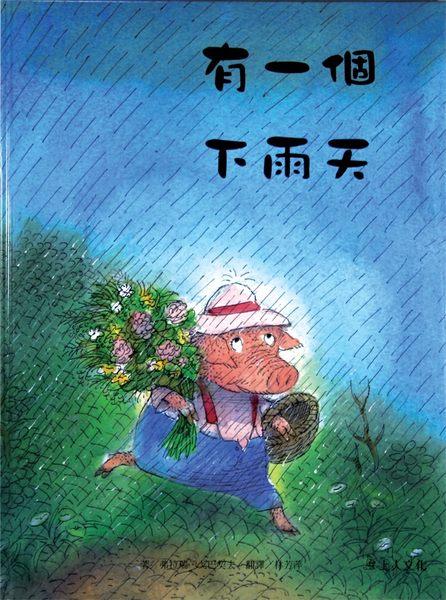 書立得-有一個下雨天