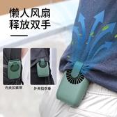 掛腰小型風扇掛脖子手腕多功能懶人腰掛電扇