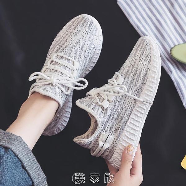 2020春季新款運動鞋女韓版百搭學生小白鞋老爹椰子跑步單鞋INS潮 【現貨快出】