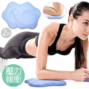 加厚20MM加大瑜珈支撐墊(2片)膝蓋墊止滑墊防滑墊運動墊.跪得容易.關節手肘保護墊.平板支撐墊