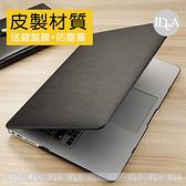 Apple MacBook Pro Retina13吋 15吋 皮革材質軟殼 外殼 保護套 上下框 筆電保護殼  蘋果電腦