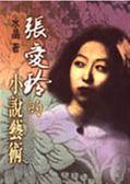 (二手書)張愛玲的小說藝術