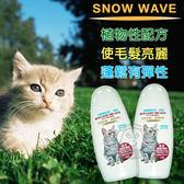 【 ZOO寵物樂園 】台灣雪波《寵物用香水沐浴乳》貓咪專用配方 - 500ml
