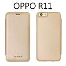 OPPO R11 (5.5吋) 原廠皮套 [金色]