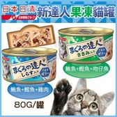 *WANG*【單罐】日清《新達人果凍貓罐》80G 貓罐頭 二種口味可選
