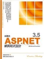 二手書博民逛書店《新觀念 ASP.NET 3.5 網頁程式設計 使用 Micro