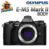 【24期0利率】申請送2千禮券+原電 OLYMPUS OM-D E-M5 Mark II ((黑色)) 單機身 元佑公司貨