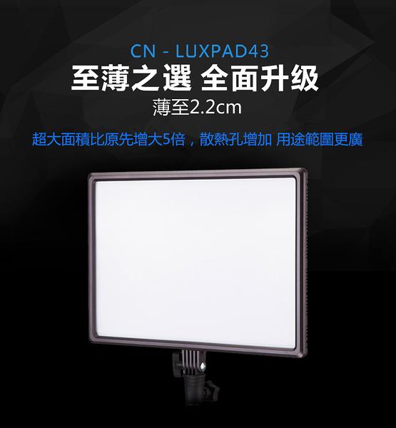 【EC數位】Luxpad 43 LED 平板攝影燈 柔光燈 攝影燈 補光燈 可調色溫 婚攝 持續燈 直播燈