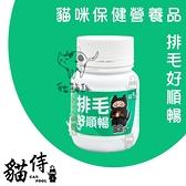 Catpool貓侍[貓咪保健營養品,排毛好順暢,80g]
