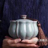 陶瓷茶葉罐蓮花造型哥窯茶具密封罐存儲物罐子大小號家用防潮茶罐