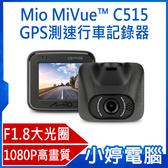 【3期零利率】 全新 Mio MiVue™ C515 高畫質大光圈GPS測速行車記錄器