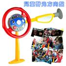 音樂 聲光 仿真兒童方向盤 兒童駕駛 玩具吸盤方向盤 車内方向盤玩具 寶寶司機 駕駛員【塔克】