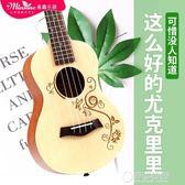 名森尤克里里26寸初學者26學生ukulele烏克麗麗成人女兒童小吉他   草莓妞妞