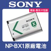 【原廠正品】裸裝 全新 NP-BX1 原廠電池 SONY 索尼 NPBX1 RX100 M6 M5 M4 M3 M2