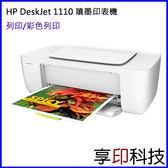 HP DeskJet 1110 噴墨印表機