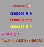 Fuji Xerox CT200650 藍、CT200651 紅、CT200652 黃色原廠碳粉匣【適用 DocuPrint C525A / C2090FS】