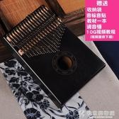 拇指琴卡林巴琴17音手指琴初學者樂器便攜式卡淋巴琴sparter  快意購物網