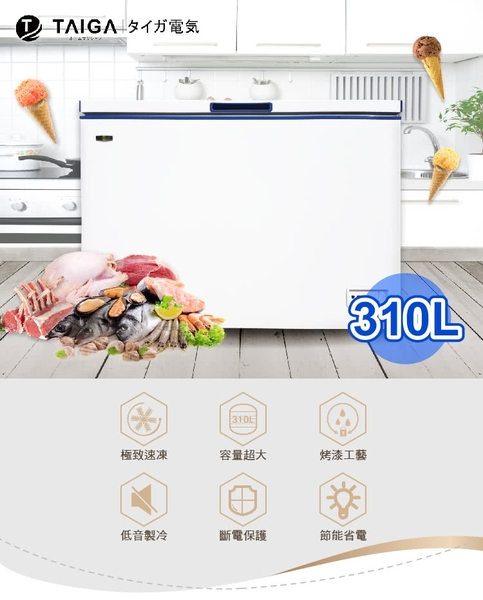 【TAIGA大河】310L 臥式冷凍櫃 CB0997 含基本安裝 免運費