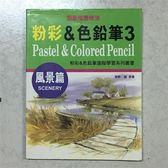(二手書)粉彩&色鉛筆(3):風景篇