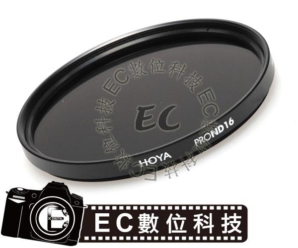 【EC數位】HOYA PRO ND 16 減4格 49mm 減光鏡 多層鍍膜 前端有螺牙可續接鏡片 公司貨