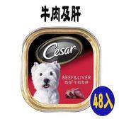 Cesar 西莎餐盒 牛肉及肝口味 100g X 48入
