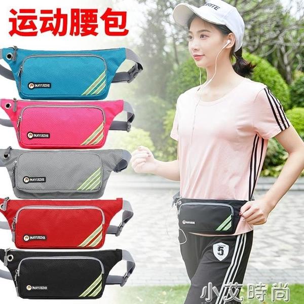 運動腰包男跑步手機隱形跑步包女戶外超輕多功能防水大容量手機包 小艾新品