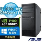 【南紡購物中心】ASUS 華碩 C246 商用工作站(i7-9700/16G/256G SSD+1TB/P400 2G/W10P/3Y)