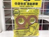 芬蒂思 透氣膠帶 0.5吋(4入) 膚色 無膠台【艾保康】