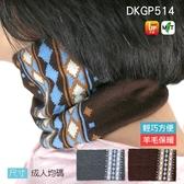 《DKGP514》美麗諾羊毛脖圍 輕巧保暖新上市 成人尺寸 單件