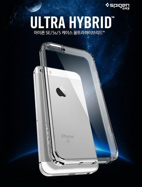 【贈9H玻璃保貼】Spigen 韓國 SGP iPhone SE 5S 4吋 Ultra Hybrid 透明背蓋 邊框保護殼 手機殼 保護套 iPhoneSE