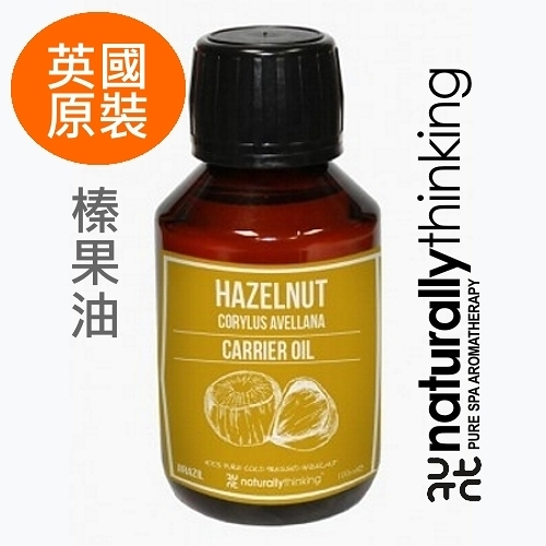 NT 榛果油 100ml。Hazlenut。英國原裝 Naturally Thinking