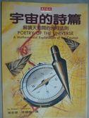【書寶二手書T7/科學_GDB】宇宙的詩篇-解讀天地間的幾何法則_ROBERT OSSER