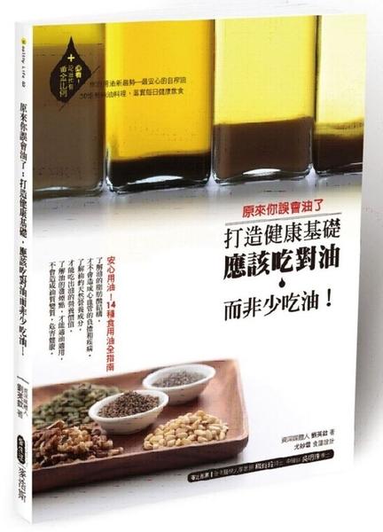 原來你誤會油了:打造健康基礎,應該吃對油而非少吃油!【城邦讀書花園】