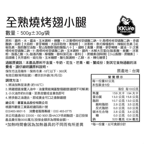 (限購1組)【KK Life-紅龍】全熟酥嫩翅小腿 (500g/袋)
