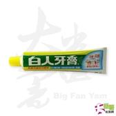 旅行攜帶輕巧型 白人牙膏 30g [12G2] - 大番薯批發網