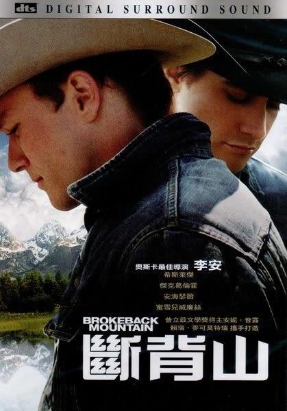 斷背山 DVD Brokeback Mountain  (購潮8)