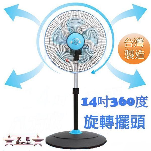 雙星牌 14吋360度立體擺頭立扇/涼風扇 TS-1418~台灣製